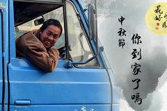 中秋无法团聚 卡车之家帮你把爱送回家