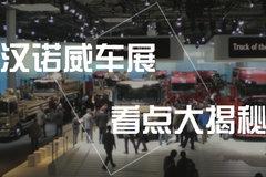 《大车小事》汉诺威大揭秘 卡车之家首秀IAA中国日