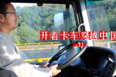 致敬高速上的斗士 43小时2600公里的跟车之旅